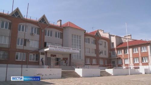 Школы Калмыкии проходят проверку перед новым учебным годом