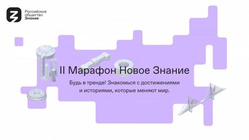 Жители Калмыкии могут присоединиться ко II федеральному просветительскому марафону «Новое Знание»