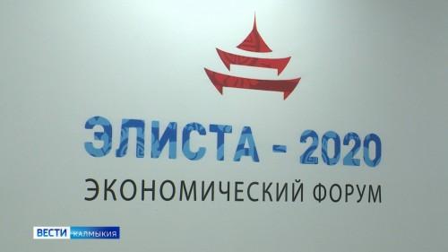 Сегодня в Элисте начинает свою работу II Экономический форум