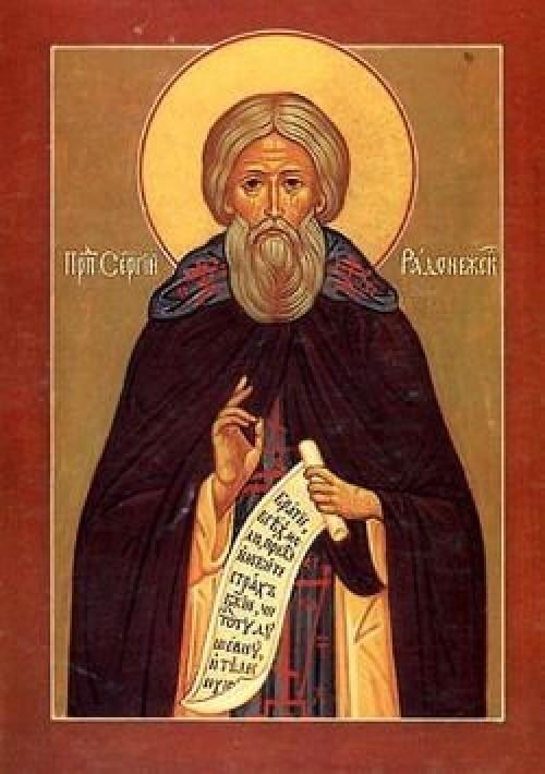 Сегодня православные верующие отмечают День памяти Сергия Радонежского