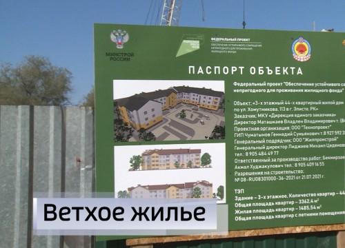 В Калмыкии продолжается реализация программы переселения в рамках нацпроекта «Жилье и городская среда»