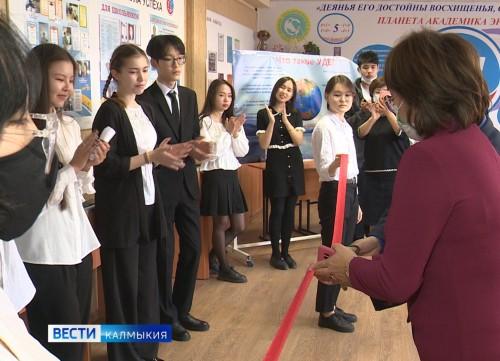 В Элистинской многопрофильной гимназии открыли виртуальный методический музей имени Пюрви Эрдниева