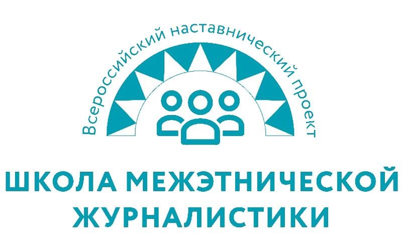 В КалмГУ  вновь начала работу Школа межэтнической журналистики