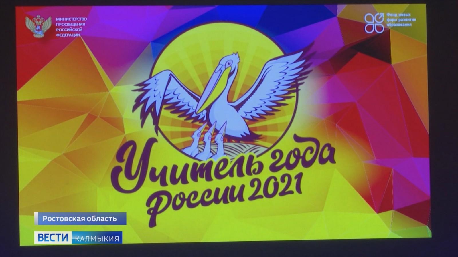 Педагог столичной школы №17 представляет Калмыкию на конкурсе «Учитель года России» - 2021