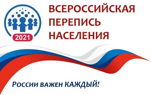 В Калмыкии готовятся к переписи населения