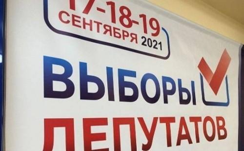 Сегодня стартовали выборы кандидатов в депутаты Государственной Думы