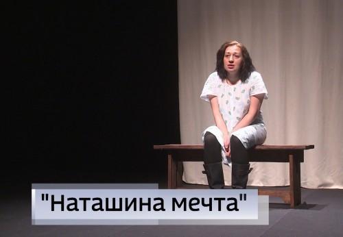 «Наташина мечта» – первая постановка тандема Русского и Национального театров Калмыкии