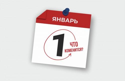 Что изменится в жизни россиян с 1 января?