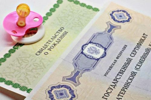 39 миллионов рублей из средств маткапитала направили жители республики на обучение детей