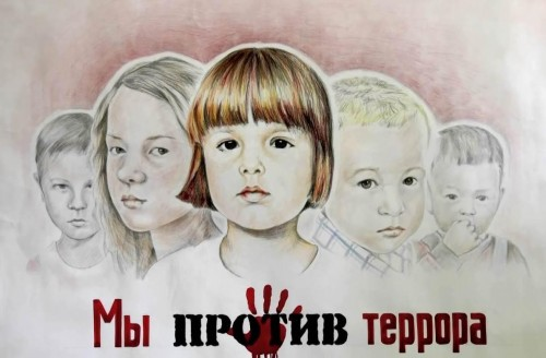 «Мы против терроризма». В Калмыкии стартовал республиканский конкурс творческих работ