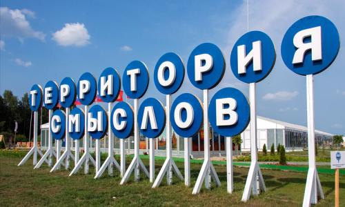 В Подмосковье стартовала первая смена Всероссийского образовательного форума «Территория смыслов» -  «Голос поколения»