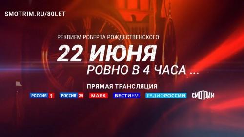 «22 ИЮНЯ, РОВНО В ЧЕТЫРЕ УТРА... Реквием Роберта Рождественского». Прямая трансляция от Спасской башни