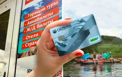 Жители Калмыкии могут вернуть часть средств за стоимость путешествия по стране