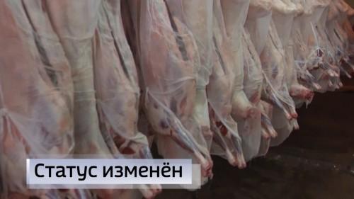 Фермеры Калмыкии снова могут экспортировать мясо и мясную продукцию внутри страны и за ее пределы