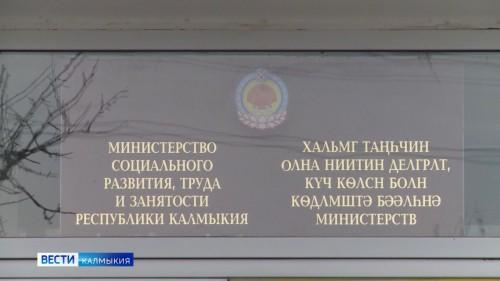 49 молодым мамам Калмыкии назначена единовременная денежная выплата