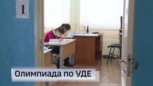 Дан старт муниципальному олимпиады школьников имени академика Эрдниева