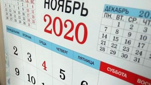 Что изменится в жизни россиян с 1 ноября?