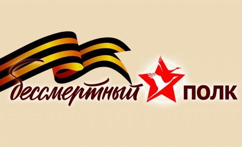 Прием заявок на участие во Всероссийской акции «Бессмертный полк» продлен до 9 мая