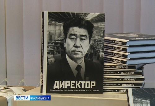 В Национальной библиотеке состоялась презентация биографической книги о Николае Саранове