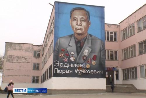 Элистинской школе №23 присвоено имя академика Пюрви Эрдниева