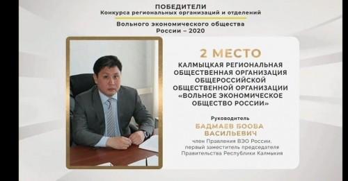 Калмыцкое отделение Вольного экономического общества России - в числе лучших региональных филиалов