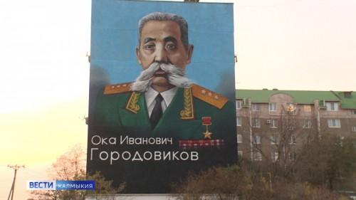 В Элисте появилось граффити с изображением Героя Советского Союза Оки Ивановича Городовикова