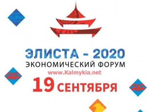В Калмыкии состоится экономический форум «Элиста-2020
