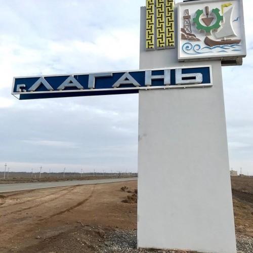 Лагань вновь подала заявку на участие во Всероссийском конкурсе лучших проектов благоустройства в малых городах и исторических поселениях