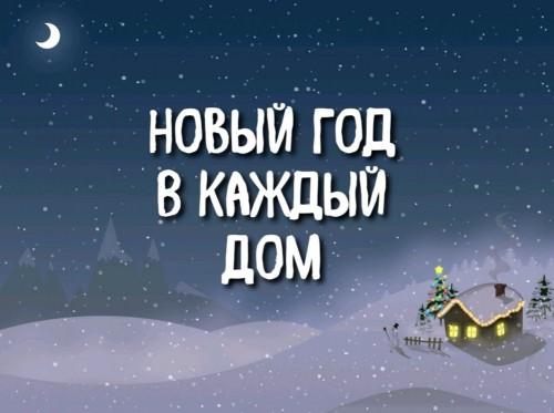 Калмыкия присоединяется к Всероссийской акции «Новый год в каждый дом»