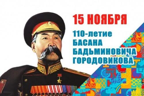 Бату Хасиков поздавил жителей Калмыкии с памятной датой - 110-летием со Дня Рождения Народного Генерала Басана Городовикова