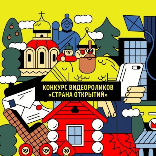 Калмыцкие школьники приняли участие во Всероссийском конкурсе видеороликов «Страна открытий»