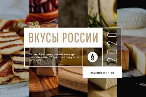 «Вкусы России». Калмыкия принимает участие в первом национальном конкурсе региональных брендов продуктов питания