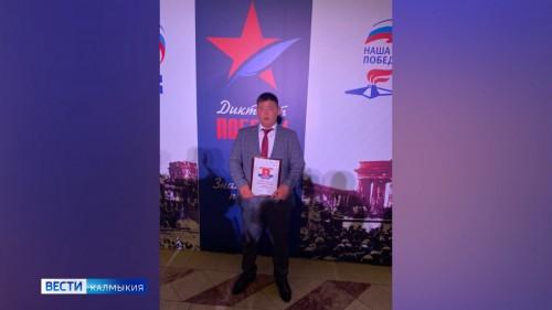 Школьник из Калмыкии получил диплом победителя Всероссийской акции «Диктант Победы»