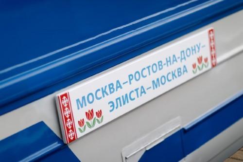 Из Москвы в Калмыкию отправился первый туристский поезд