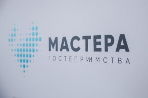 «Мастера гостеприимства». Продолжается регистрация участников на второй сезон Всероссийского конкурса