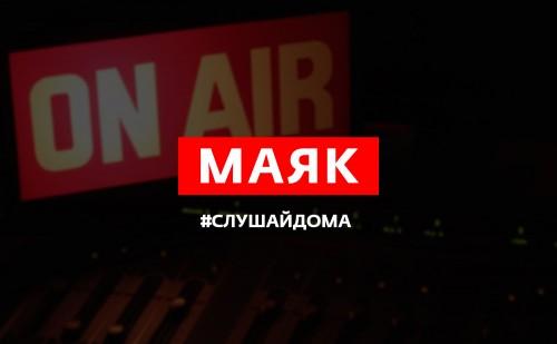 Ведущим радиостанции «Маяк» построили домашние студии для соблюдения режима самоизоляции