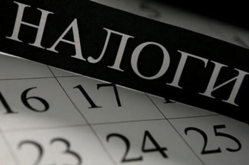 Чуть более двух недель осталось до окончания срока уплаты имущественных налогов