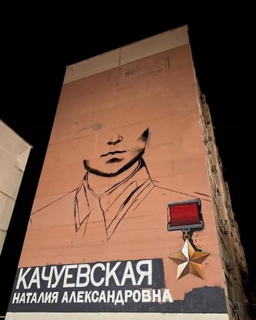 На одном из фасадов многоэтажного дома в Элисте появится портрет Наталии Качуевской