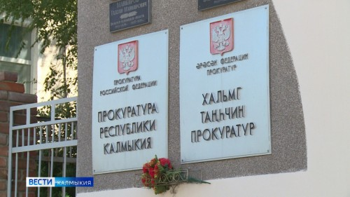 Оштрафован руководитель контрактной службы Министерства образования и науки Калмыкии