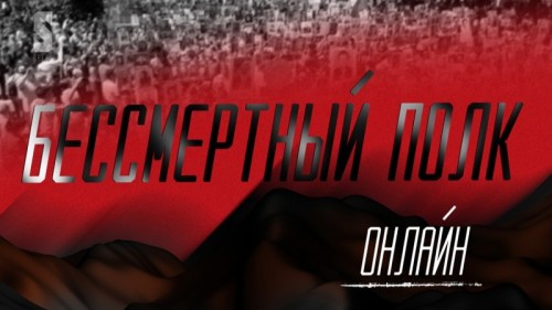 Прими участие во Всероссийской акции «Бессмертный полк» - онлайн