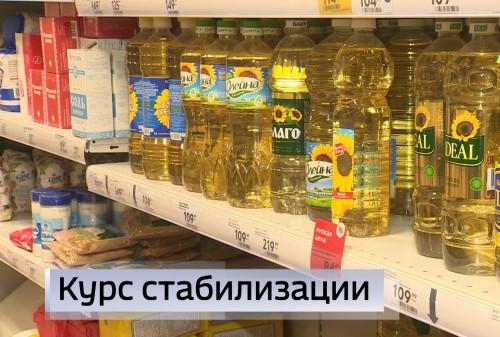 Правительство России продлило заморозку цен на сахар и подсолнечное масло