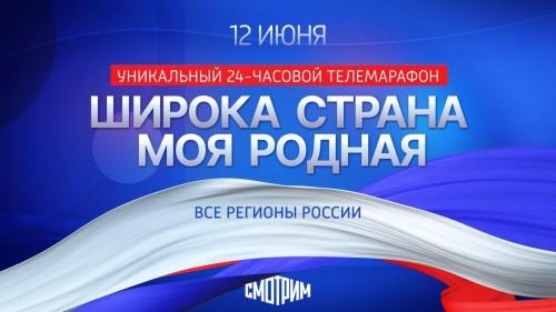 Сегодня ровно в полночь стартует телемарафон  «Широка страна моя родная…», посвященный Дню России