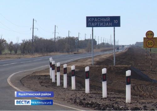В селе Красный Партизан Яшалтинского района завершено строительство подъездной дороги