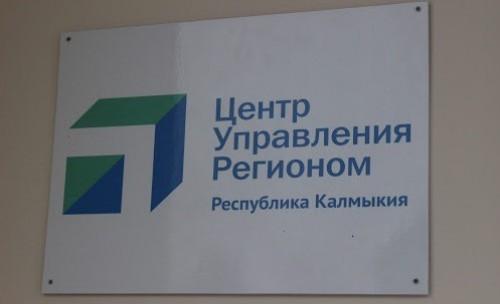 Глава Калмыкии Бату Хасиков посетил открывшийся Центр управления регионом и оценил его готовность к работе