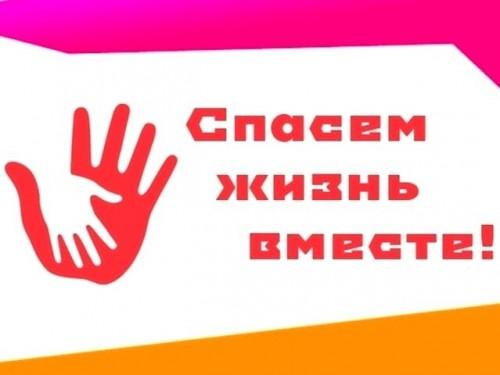 «Спасем жизнь вместе!». В Калмыкии стартовал Конкурс социальной рекламы антинаркотической направленности и пропаганды ЗОЖ
