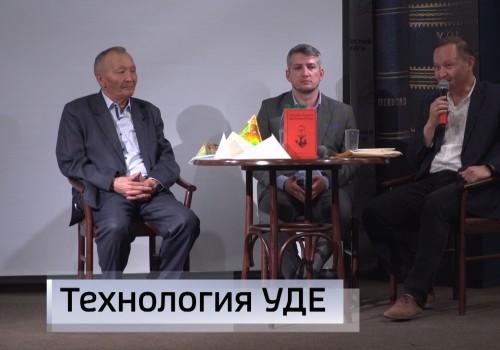 В Москве состоялась презентация книги «Академик Эрдниев. Сын Великой степи»