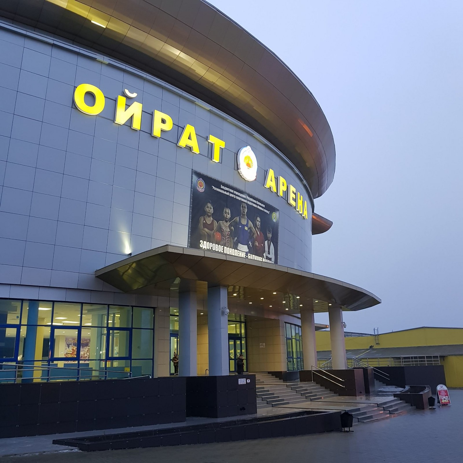 Сегодня спорткомплекс Ойрат-арена снова открыл свои двери