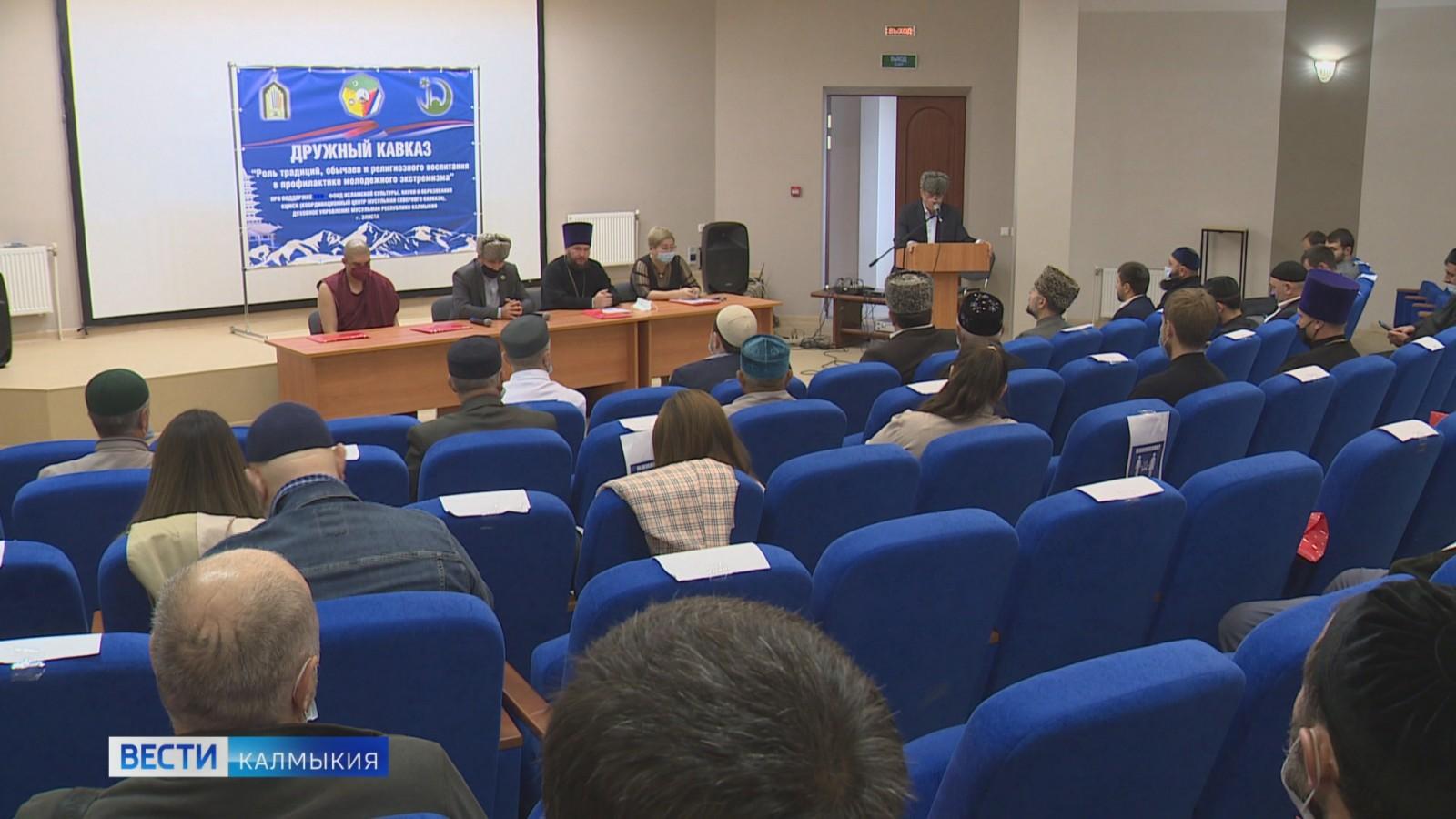 В Элисте проходит традиционный Молодежный форум межконфессионального клуба «Дружный Кавказ»
