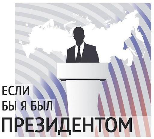 Стартовал прием заявок на III Всероссийский конкурс молодежных проектов «Если бы я был Президентом»