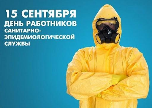 Сегодня день образования санитарно-эпидемиологической службы России